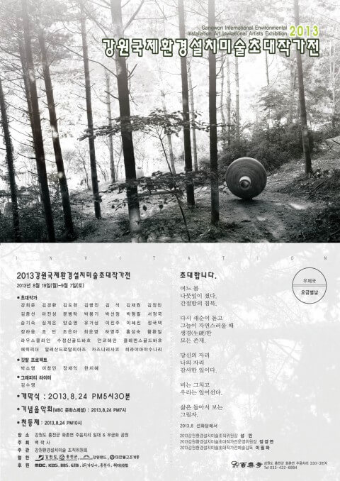 2013-Gangwon-Environmental-Installation-Art-invitation-Artists-Exhibition